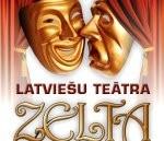 """Koncertprogramma """"Latviešu teātra zelta dziesmas"""" izpārdota"""