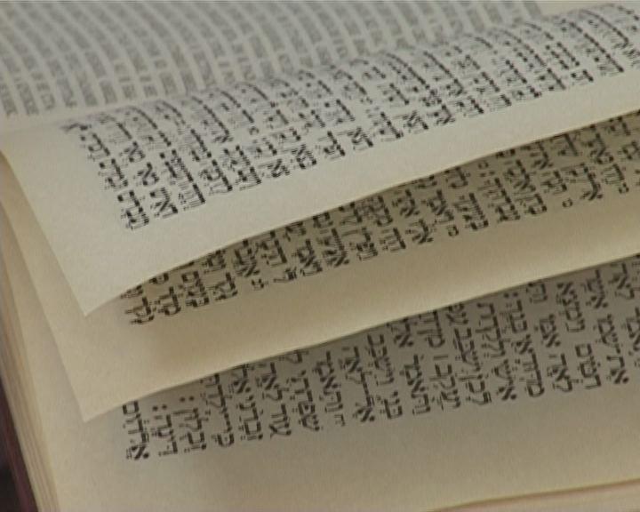 Ko ebreji dara sestdienās?
