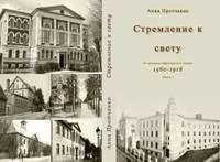 Tapusi grāmata krievu valodā par četriem gadsimtiem Liepājas izglītībā
