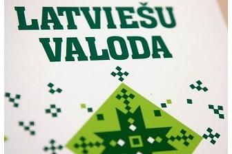 Можно подать заявку на бесплатные курсы по латышскому языку