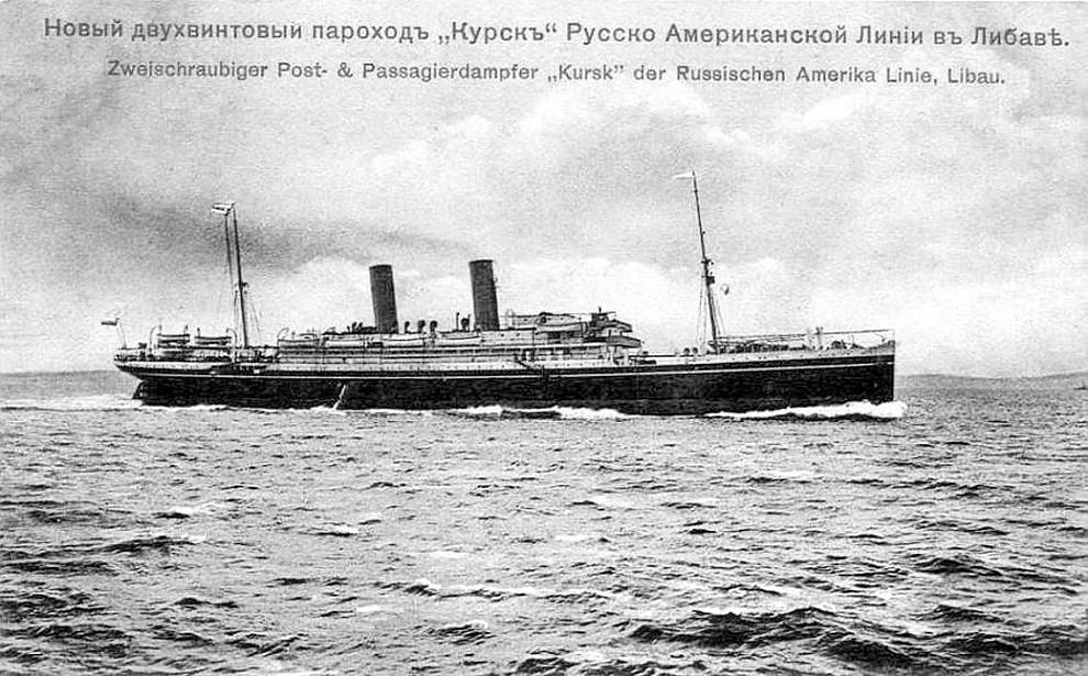 Эмиграция через Лиепайский порт
