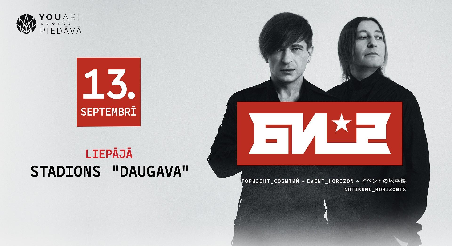 """Лиепая готовится к большому концерту группы """"Би-2"""""""