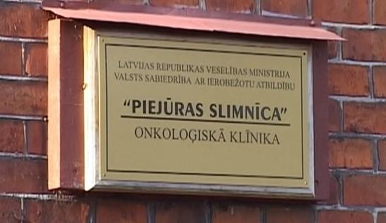 Коллектив онкологической клиники ГООО «Пиеюрас слимница»: Заботит ли кого-то вообще здоровье жителей Лиепаи?