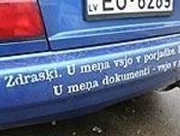 Послание полицейскому