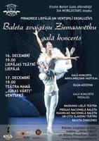 В Лиепае ожидается гала-концерт звезд балета