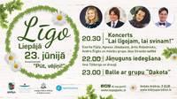 """Лиго в Лиепае на концертной эстраде """"Pūt, vējiņi""""!"""